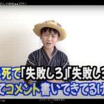 【速報】ゆたぼんのお時給、30万円!