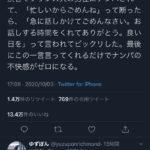 Twitter女子さん「渋谷でフランス人にナンパされたんだけど不快感ゼロだった」←25万いいね