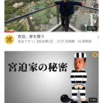 【ハゲ速報】YouTuber宮迫博之さん、家を購入してしまう(画像あり)