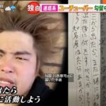 【悲報】迷惑系YouTuber「へずまりゅう」、懲役15年になりそう