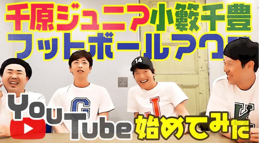 【悲報】ジュニア小籔フットのYouTube、大失敗で終了!