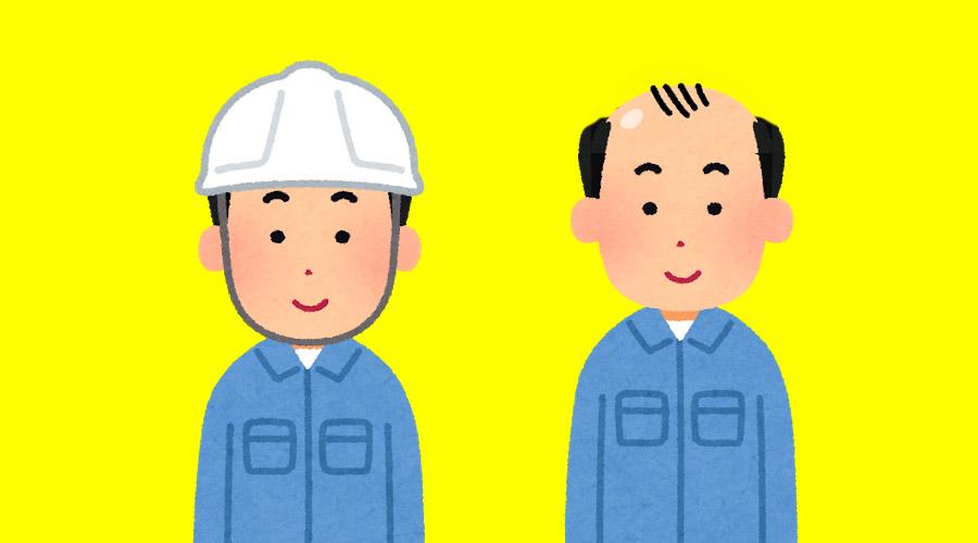 【ハゲ速報】ヘルメットが原因と思われる薄毛に悩んでいるハゲおるか?