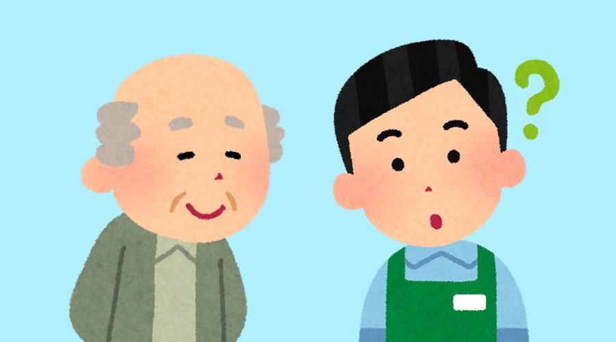 おじいさん「26億円当たった。仮想通貨おくれ」コンビニ店員「ファッ!?」