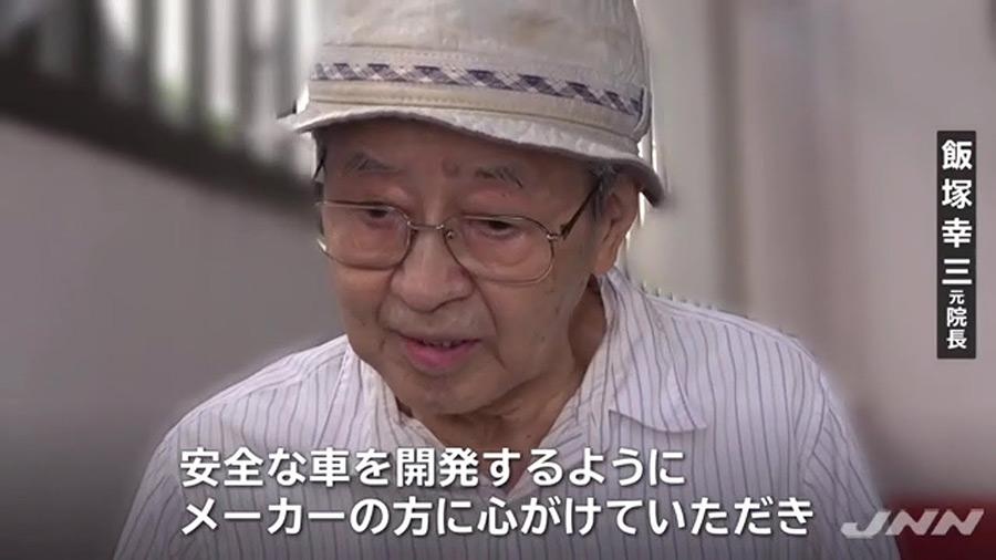 飯塚幸三「車のせい」山口達也「酒のせい」