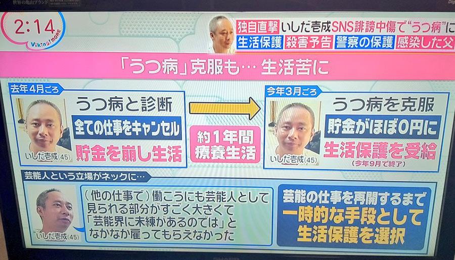 【悲報】いしだ壱成さん「うつ病」「生活保護」「ハゲ」