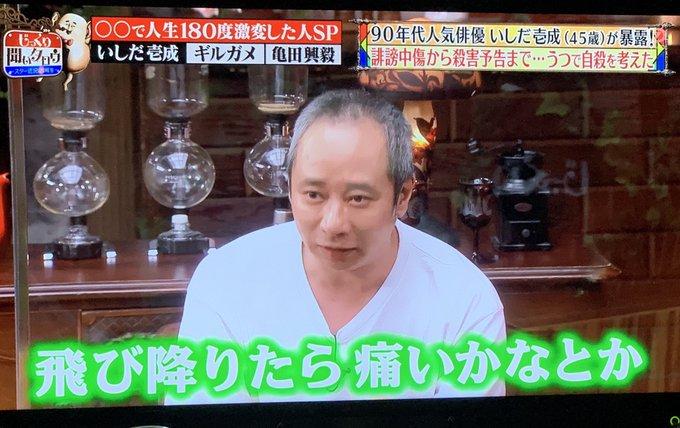 【画像】いしだ壱成の全盛期カッコよすぎワロタw