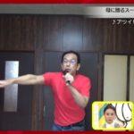 【ハゲ悲報】NHKのど自慢で放送事故(画像あり)