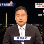 【ヅラ悲報】NHK記者さん、ヅラをかぶり解説して怒られる(画像あり)