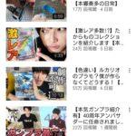 【悲報】本郷奏多さんのYouTubeがやりすぎだと話題(画像あり)