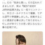 【超画像】西川貴教さん、とんでもない姿で登場してしまう