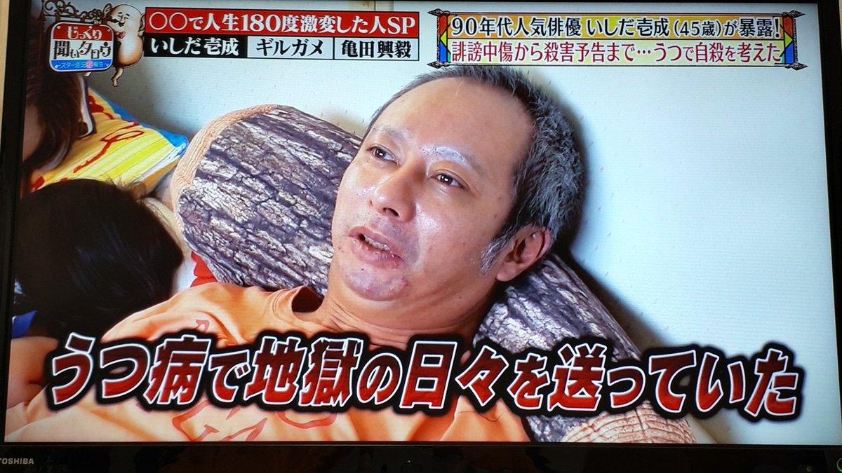 【悲報】いしだ壱成さん、言霊発動