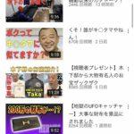 【ハゲ速報】TKO木下さんのYouTubeの再生回数が凄い!!!(画像あり)