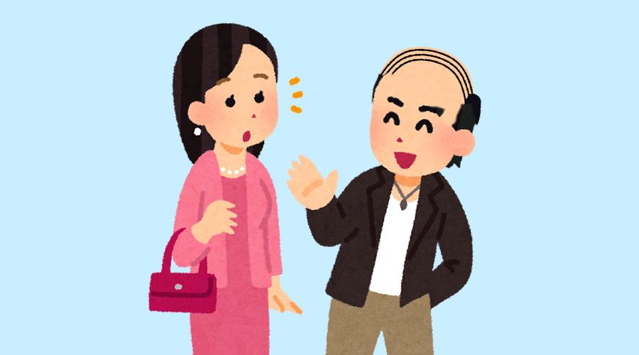 【急募】ワイハゲ(25歳年収700万童貞)が女子とお付き合いする方法