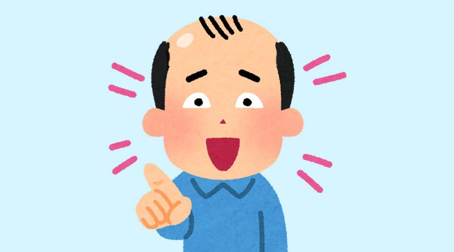 いまだに髪の毛少ない人を馬鹿にする日本人