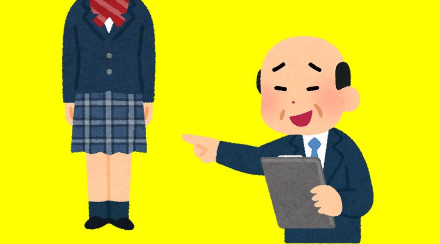 【悲報】中学校則「下着は白」、教員が目視で確認