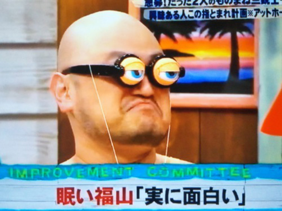 ハリウッドザコシショウの変なメガネのおもちゃでする福山雅治の真似あるやん?