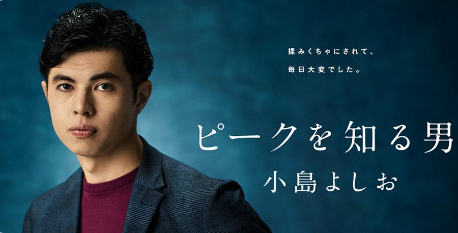 【悲報】小島よしおさん、とんでもない風評被害に遭ってしまう