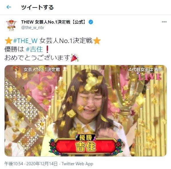 【悲報】THE W優勝の吉住さん、背景に渡部の損失があった!!!