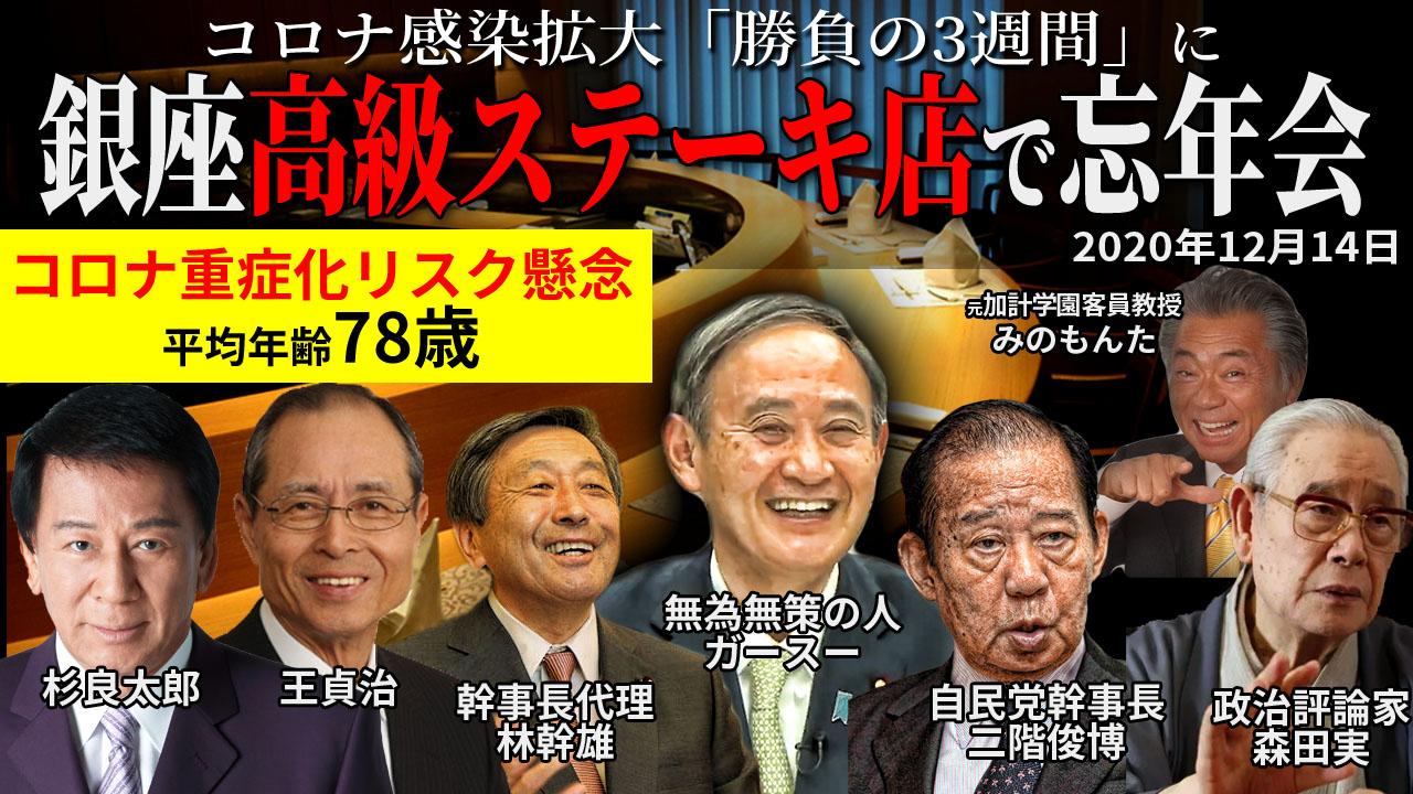 【疑問】ガースー総理が8人で高級ステーキ屋で忘年会して何が悪いの?