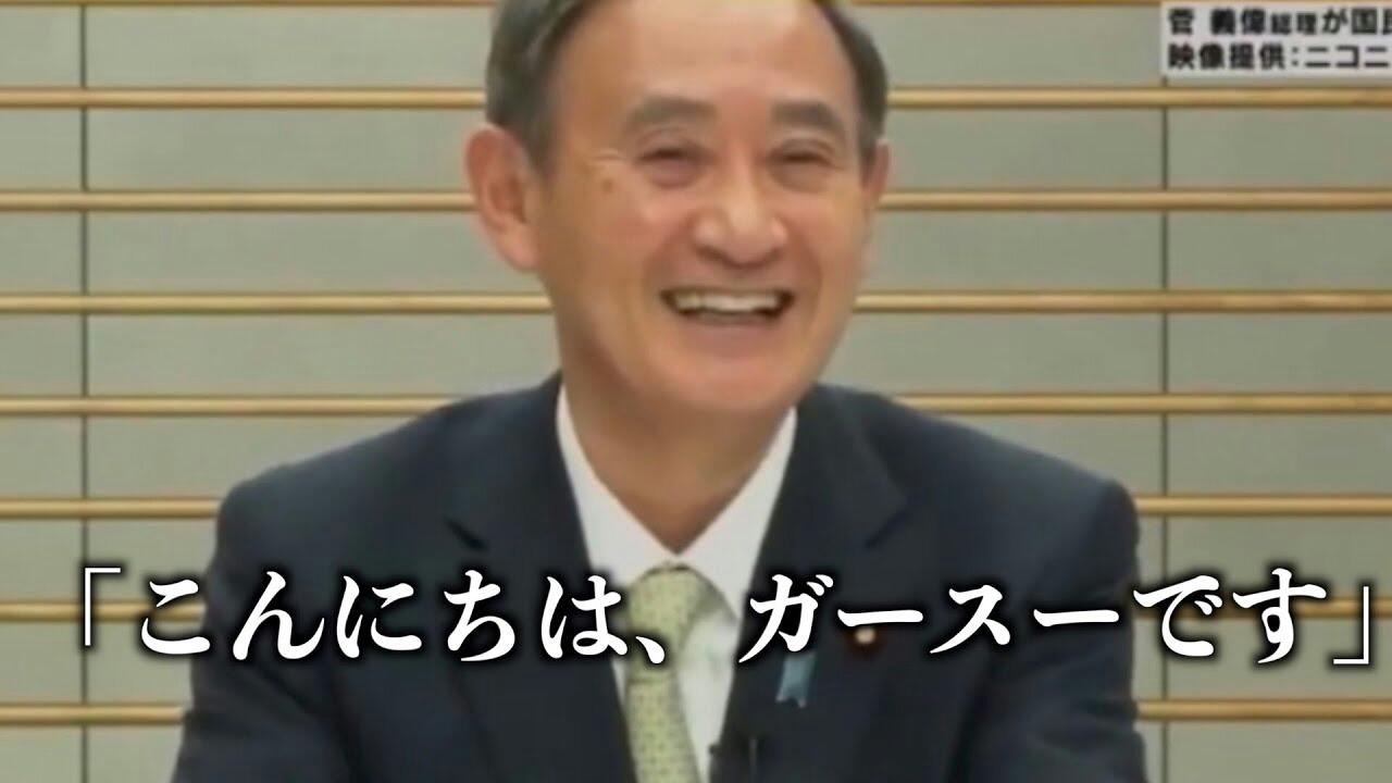 菅総理「ガースーですwww」 自民党「ニヤニヤすんなハゲ!!!」