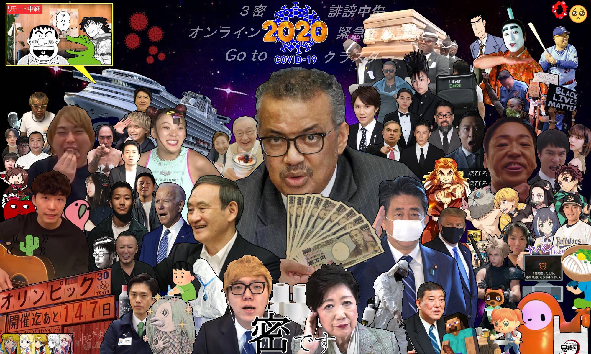 【悲報】2020年をまとめた画像がコチラ!!!(歴代画像あり)