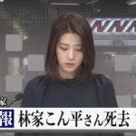 【訃報】林家こん平さん、逝く