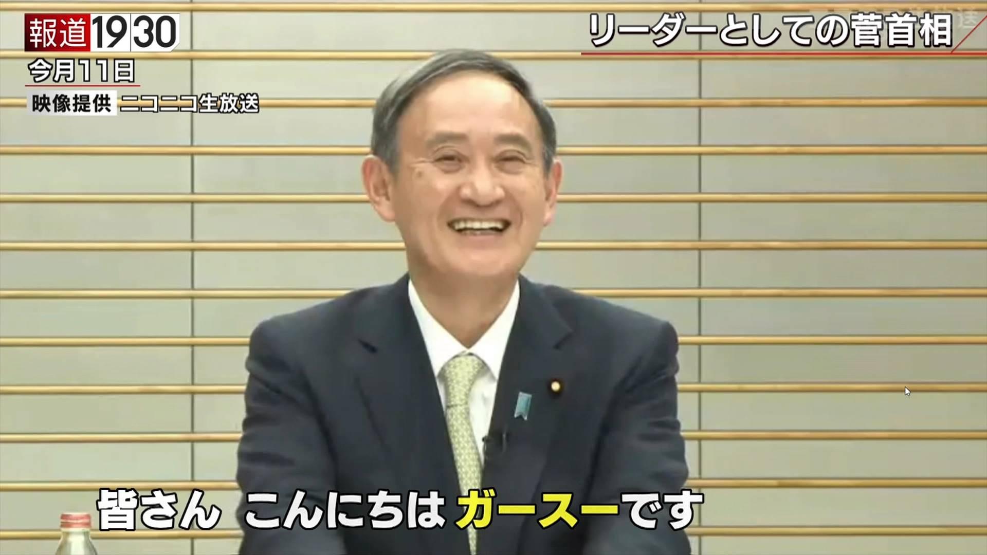 【スダレ悲報】ガースー、アウトー!!!