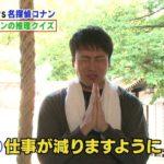 【悲報】アンジャッシュ渡部さん、謝罪会見でやらかしてしまう