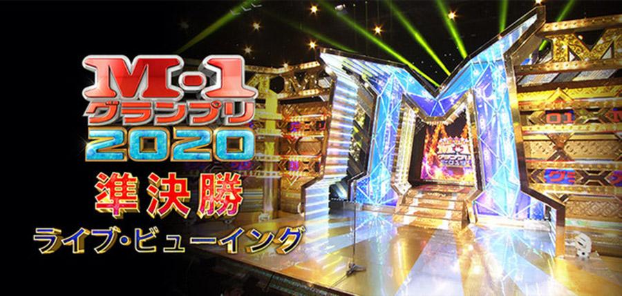 【速報】M-1グランプリ2021敗者復活戦のネタ順、決まる!!!
