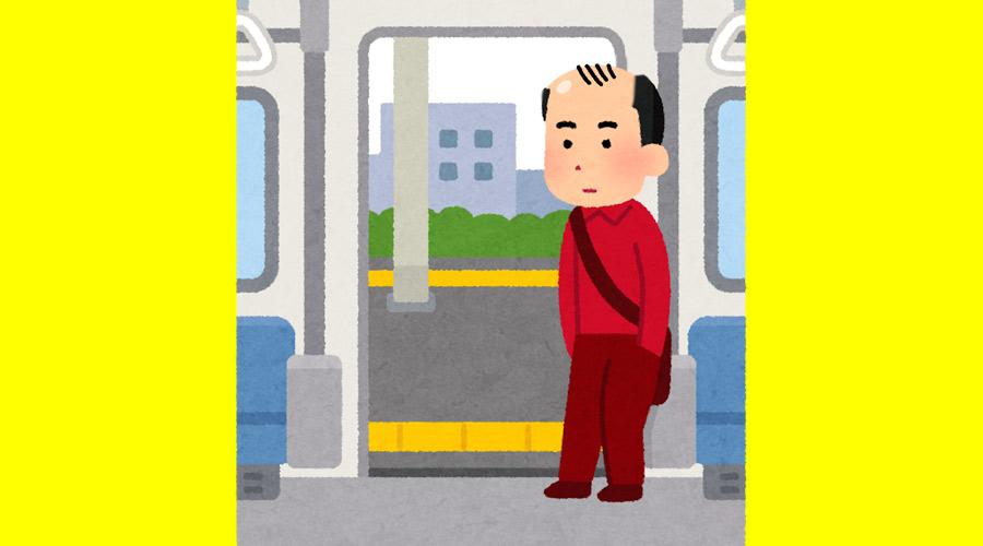 電車で立ってたら「ここ座れよハゲ!」って言われたw