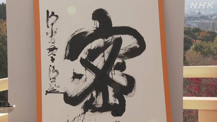 【悲報】今年の漢字「密」だった