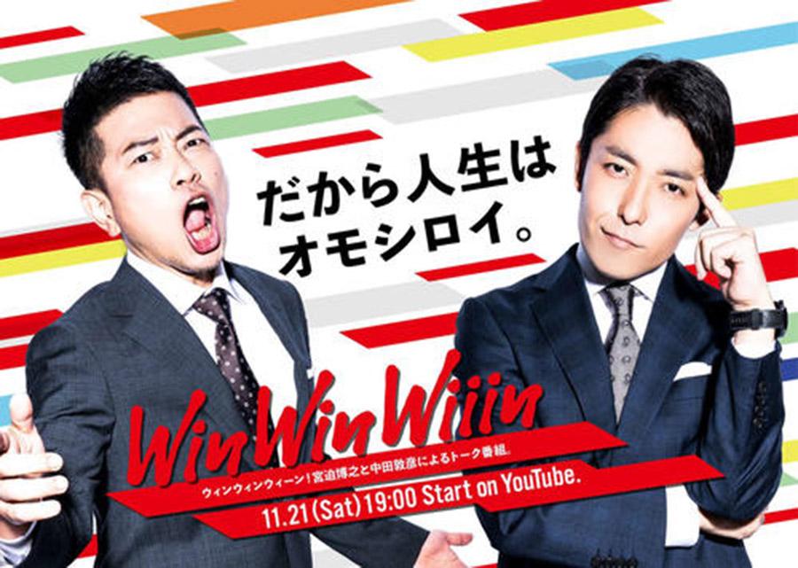 【朗報】宮迫博之と中田敦彦の番組、第二回のゲストは西野亮廣に決定!!!