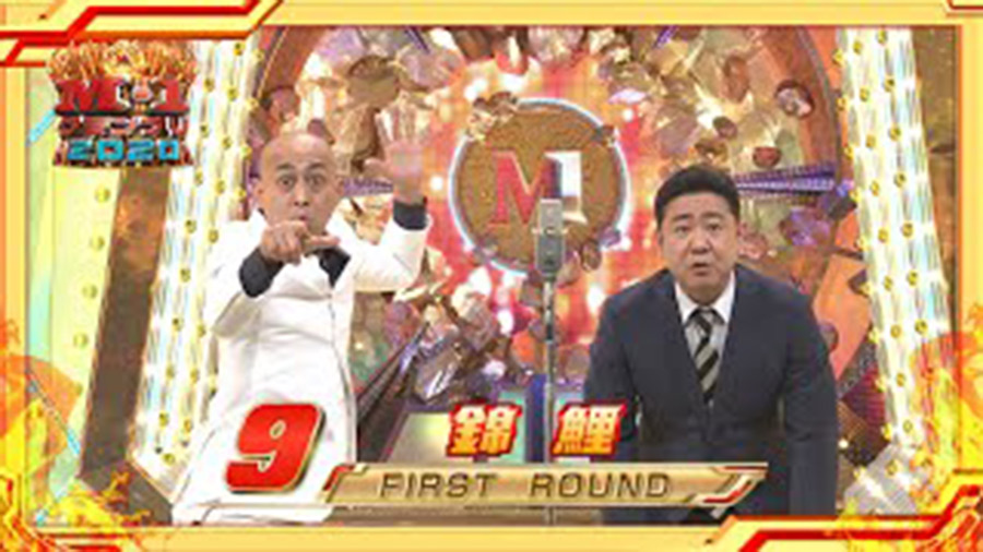 【ハゲ悲報】錦鯉さん、M-1でパチンコネタをして松本さんにNGを喰らう