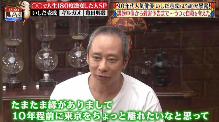 【ハゲ悲報】いしだ壱成さん、石田純一会食に激怒