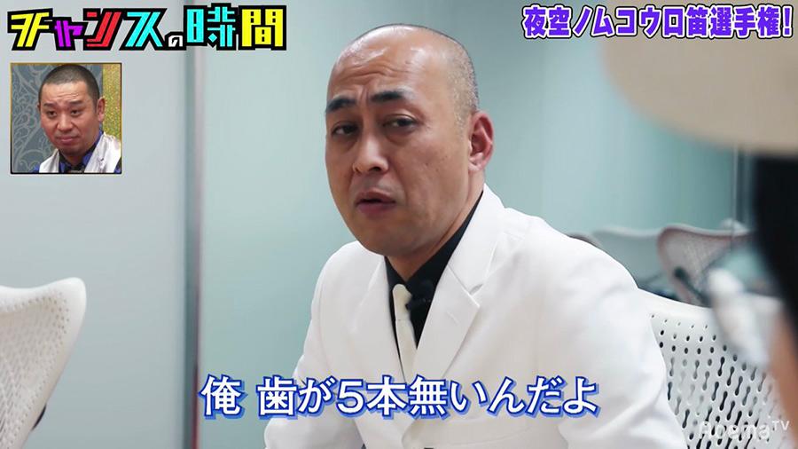 【ハゲ悲報】錦鯉ハゲさん、歯がそろってしまう!!