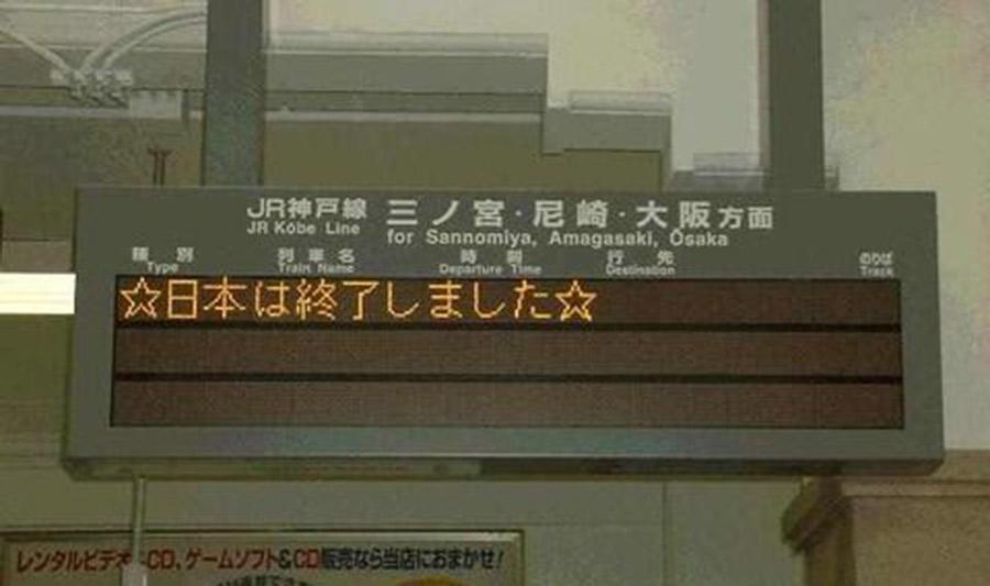 【速報】日本終了のお知らせ