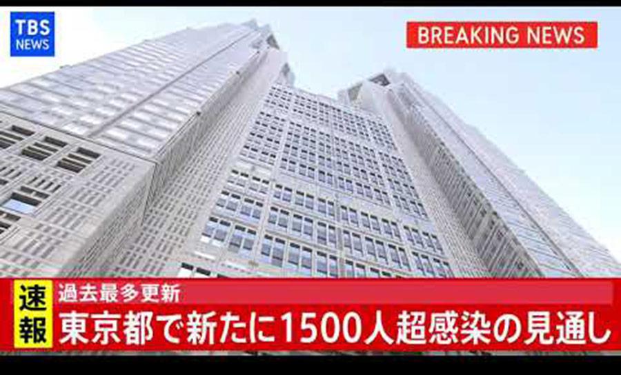 【悲報】東京コロナ+1500以上