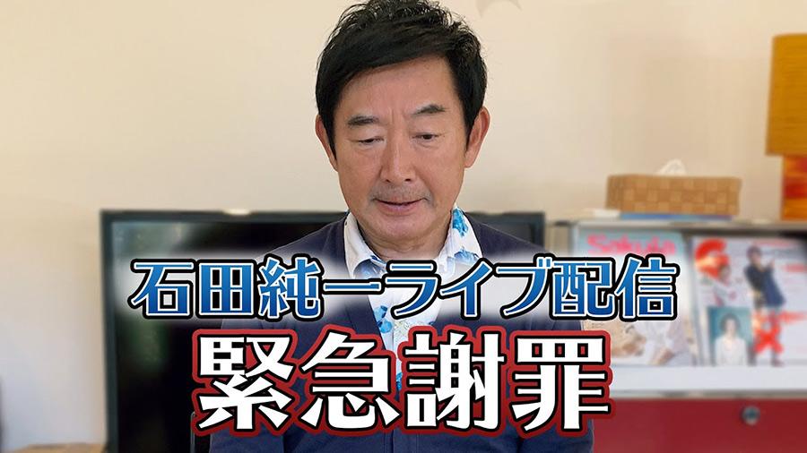 石田純一「ブンブンハローYouTube!!!どうもじゅんちゃんねるですwww」