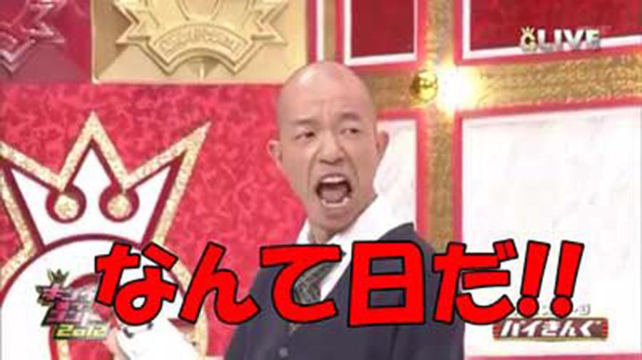 【ハゲ速報】バイきんぐ小峠さん、うっかり「芸人の頂点」に立ってしまう