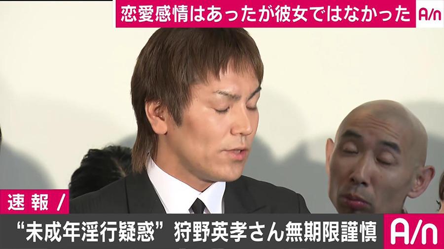 【悲報】狩野英孝さん、やらかす(動画あり)