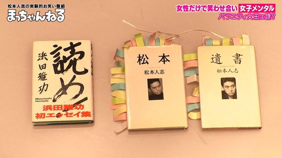 【画像】ダウンタウン松本人志執筆の「遺書」がスゴイと話題