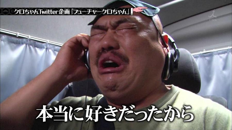 【ハゲ悲報】クロちゃん、号泣