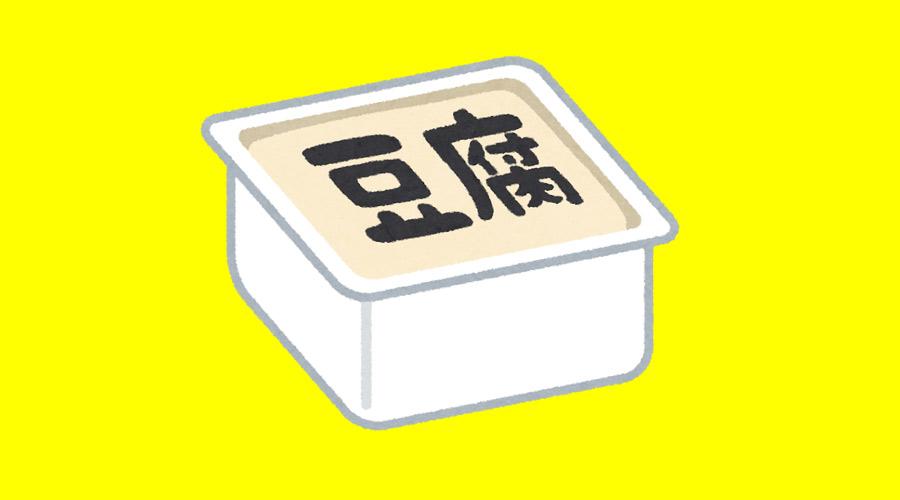【ハゲ速報】豆腐を頭皮に塗り込むと髪が生えると発表される!!!【何度目だハゲ】