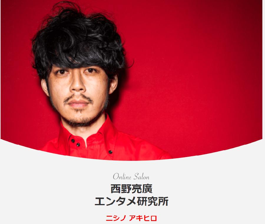 【プペ速報】ドンキー西野さんのオンラインサロン、全く怪しくなかった!!!(画像あり)
