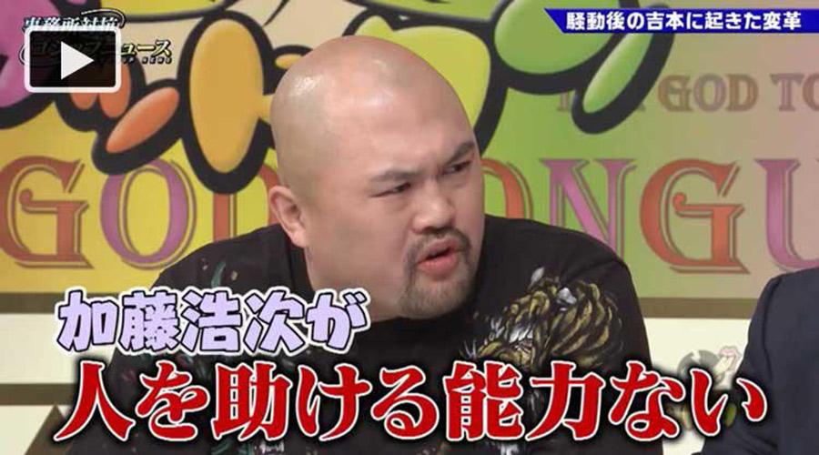 【緊急募集】極楽加藤浩次が芸能界で生き残る方法
