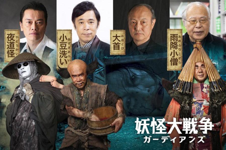 【ハゲ速報】岡村隆史の小豆洗い再び「妖怪大戦争」の続編公開決定!