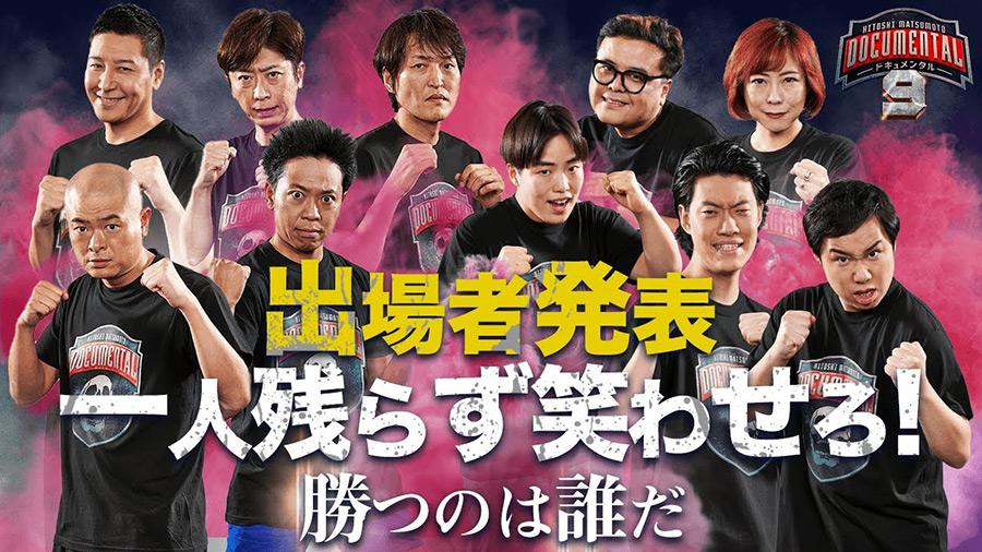 【緊急招集】ドキュメンタル9反省会
