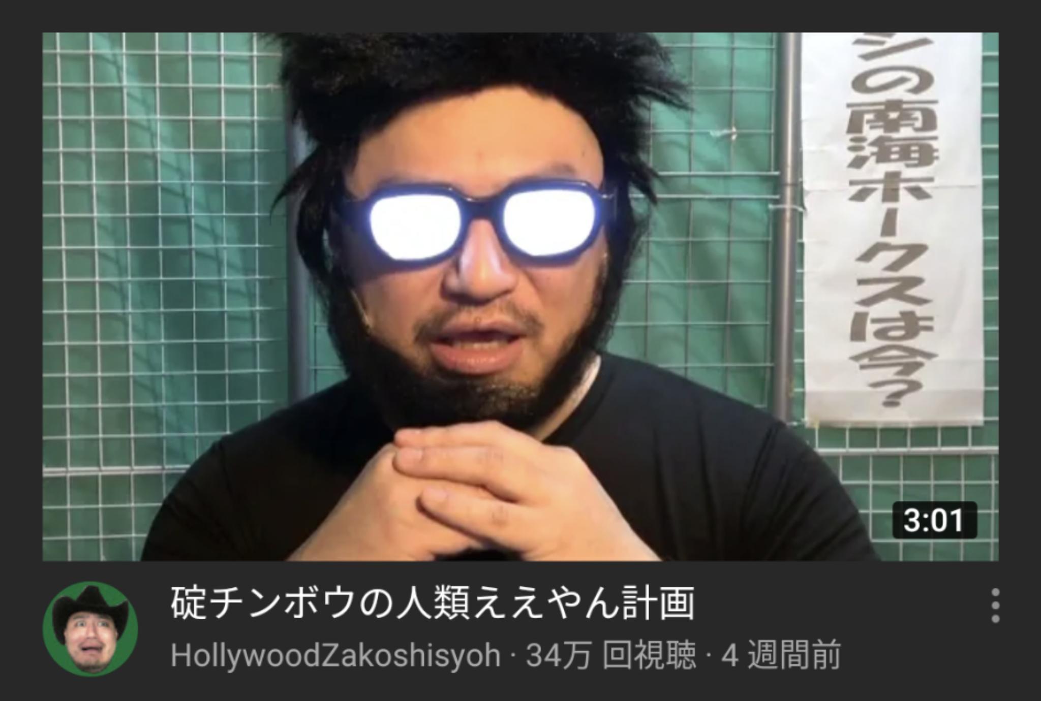 【ハゲ悲報】ハリウッドザコシショウのYoutube、意識が高すぎる