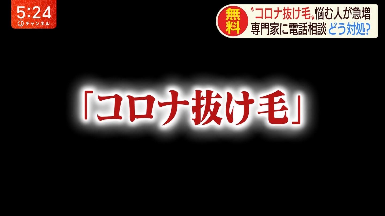 【ハゲ悲報】コロナ後遺症、脱毛確率は24%で発生!!!