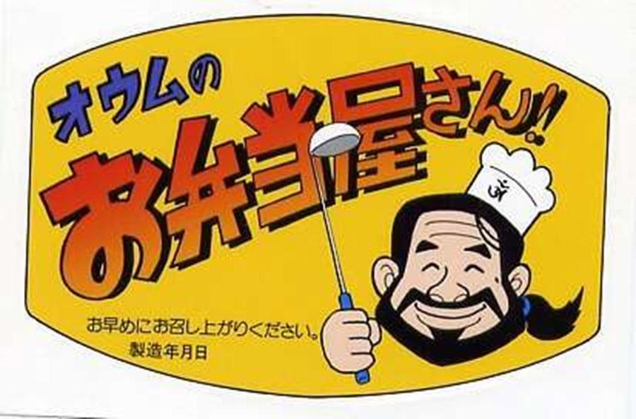 なんJ民「西野ってオウムのお弁当とかやりそうw」キャッキャッ プペル西野「……!!!」